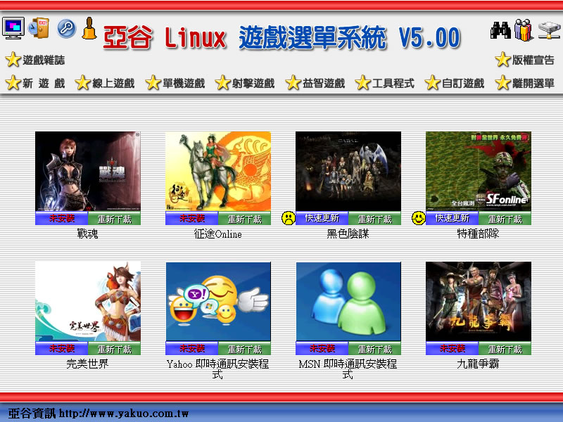 iSCSI and Linux Game Server 遊戲伺服器
